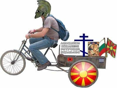 viaje a Bulgaria y Macedonia