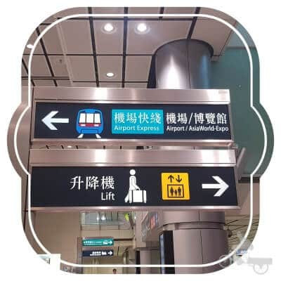cartel señalando el airport express en el aeropuerto de hong kong