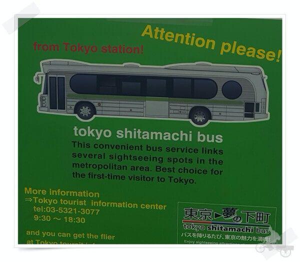 Toei Shitamachi Bus