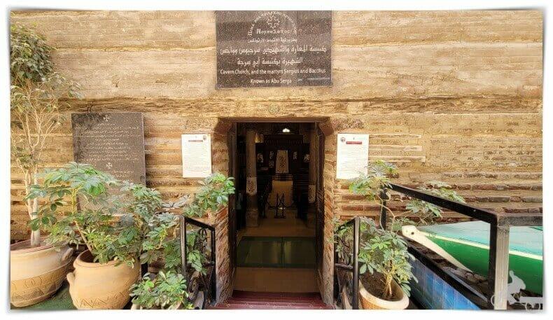entrada de la iglesia de San Sergio y Baco el Cairo